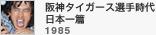 阪神タイガース選手時代 日本一篇