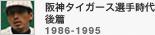 阪神タイガース選手時代 後篇