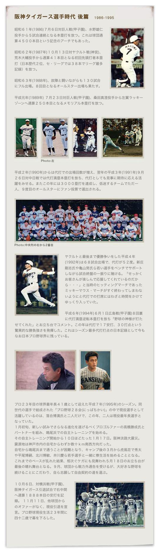 阪神タイガース選手時代(後篇)