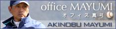 オフィス真弓バナー234x60