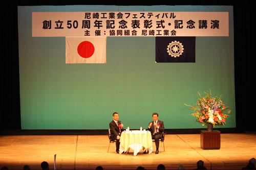 尼崎工業会2009.12.02-1