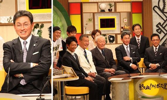 熱血タイガース党SP-2012.03.29